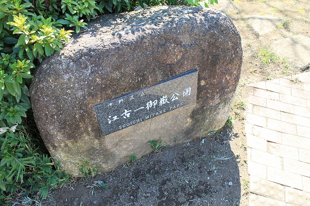 江古一御嶽公園