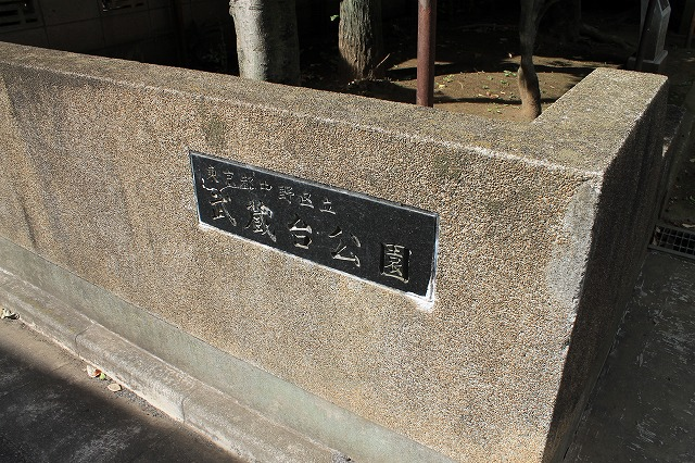 武蔵台公園
