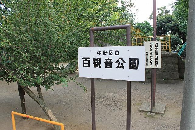 百観音公園