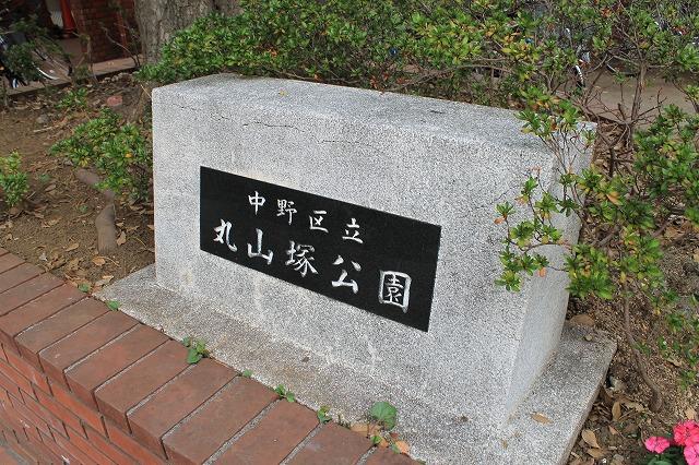 丸山塚公園