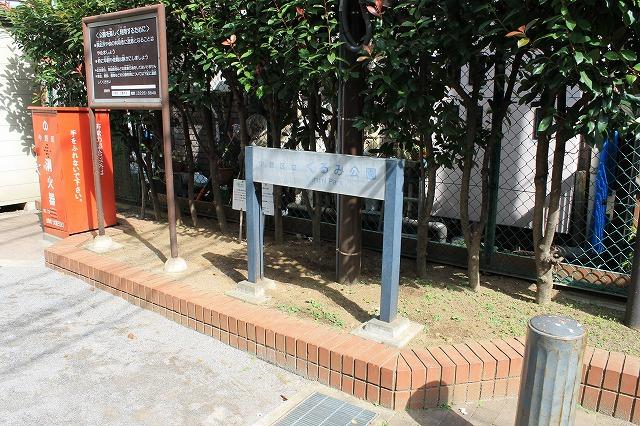くるみ公園