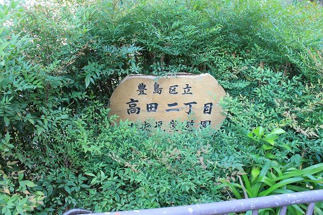 高田二丁目中央児童遊園