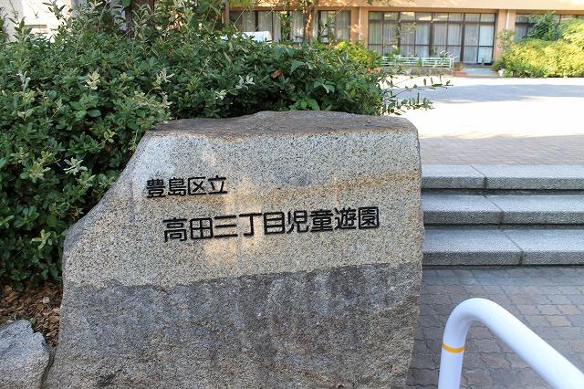 高田三丁目児童遊園