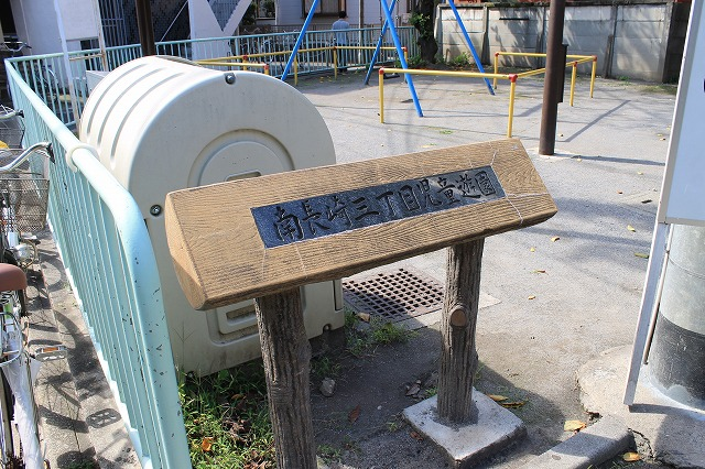 南長崎三丁目児童遊園