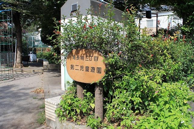 南長崎三丁目第2児童遊園