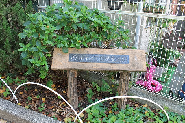 南長崎四丁目児童遊園