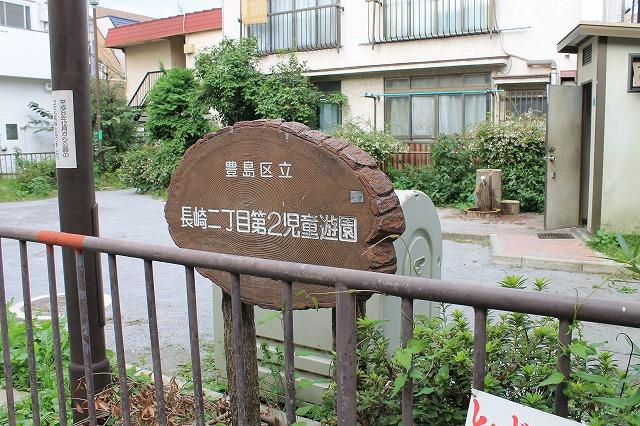 長崎二丁目第2児童遊園