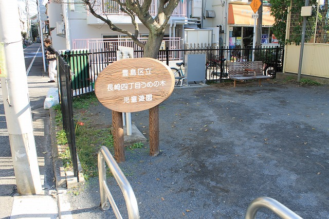 長崎四丁目うめの木児童遊園