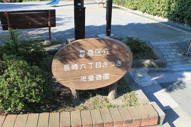 長崎六丁目さつき児童遊園