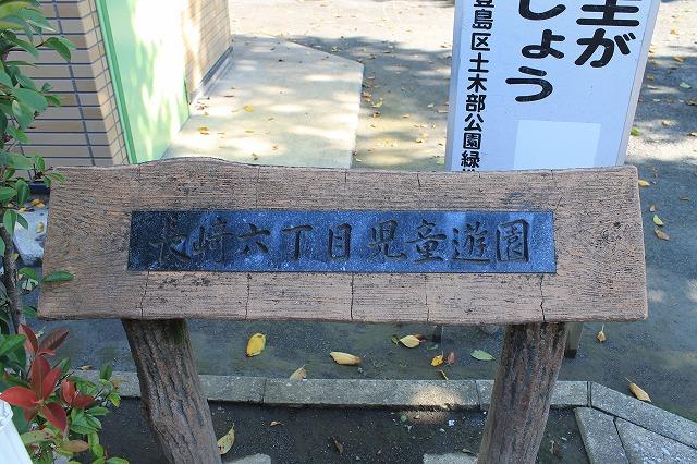 長崎六丁目児童遊園
