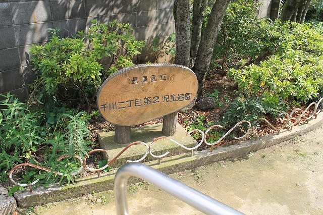 千川二丁目第2児童遊園