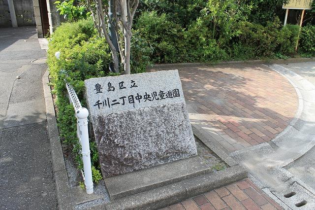 千川二丁目中央児童遊園