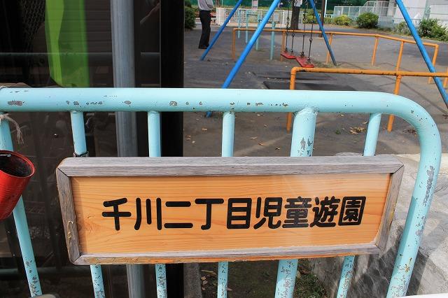千川二丁目児童遊園