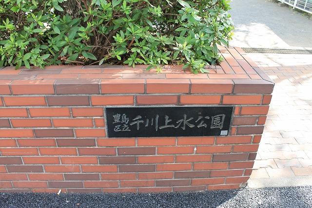 千川上水公園