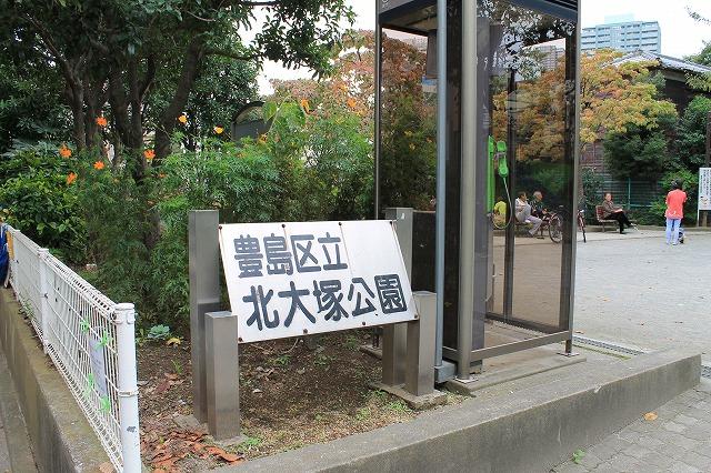 北大塚公園