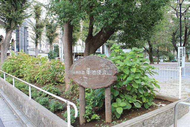 東池袋公園