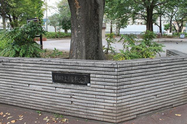 上り屋敷公園