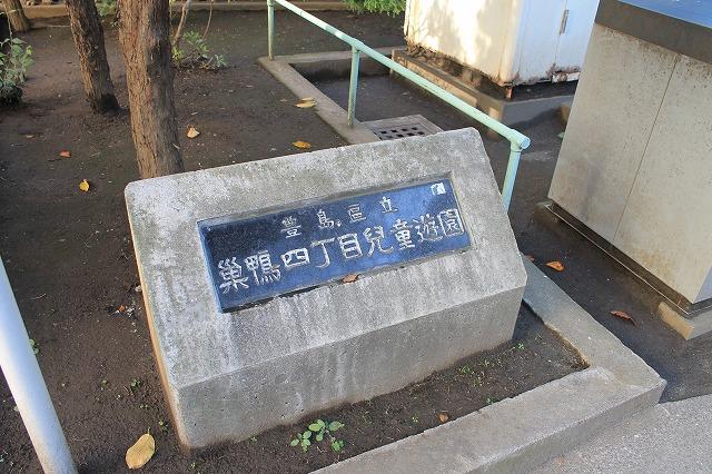 駒込四丁目児童遊園