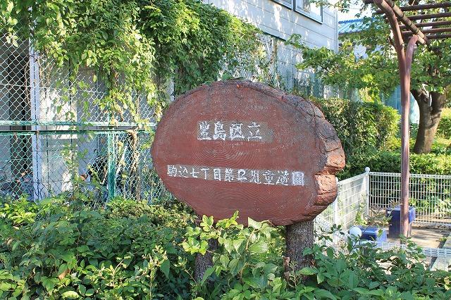 駒込七丁目第2児童遊園