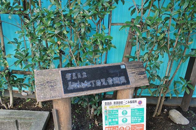 駒込七丁目児童遊園