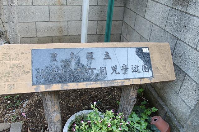 北大塚二丁目児童遊園