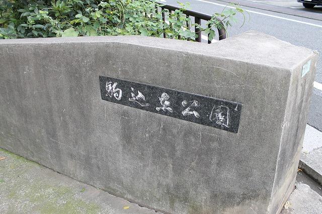 駒込東公園