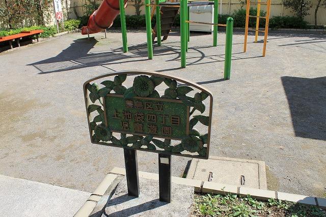 上池袋四丁目児童遊園