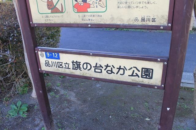 旗の台なか公園