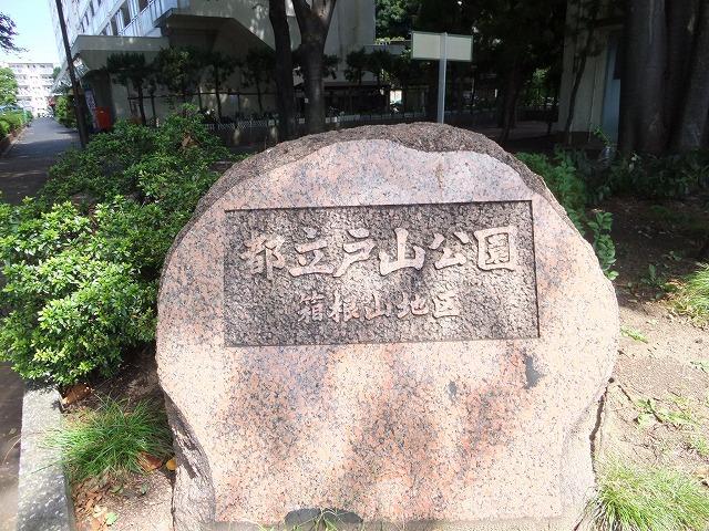 戸山公園(箱根山地区)