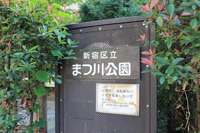 まつ川公園